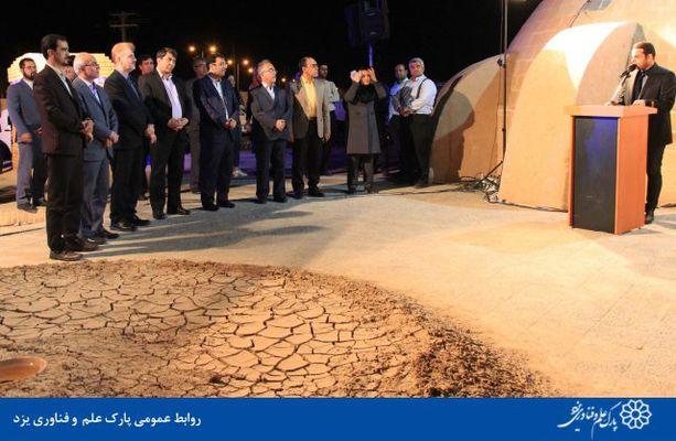 گزارش تصویری بازدید استاندار یزد از شرکت های پارک علم و فناوری در نمایشگاه جانبی جشنواره سپاس آب