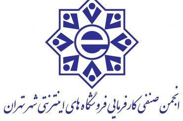اعضای جدید انجمن صنفی کسب وکارهای اینترنتی شهر تهران