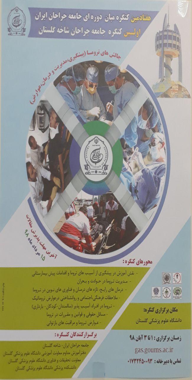 برگزاری هفتادمین کنگره میان دوره ای جامعه جراحان ایران