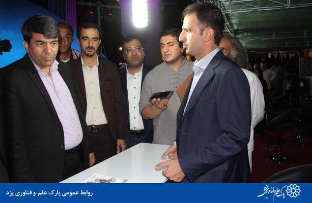 بازدید استاندار یزد از غرفه پارک علم و فناوری یزد