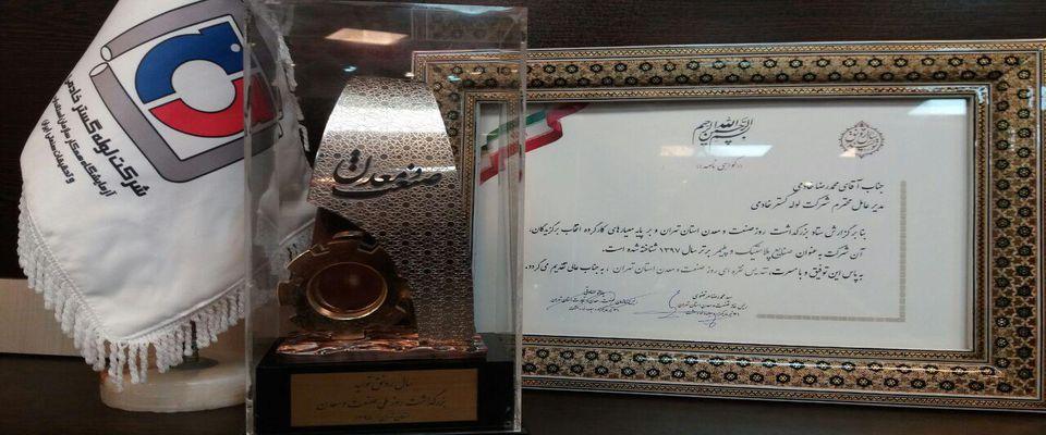 شرکت فناور و کارآفرین پارک علم و فناوری البرز تندیس صنعت و معدن استان تهران را کسب کرد