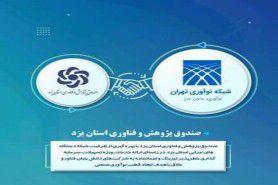 آغاز همکاری شبکه نوآوری تهران ( تینت) با صندوق پژوهش و فناوری استان یزد