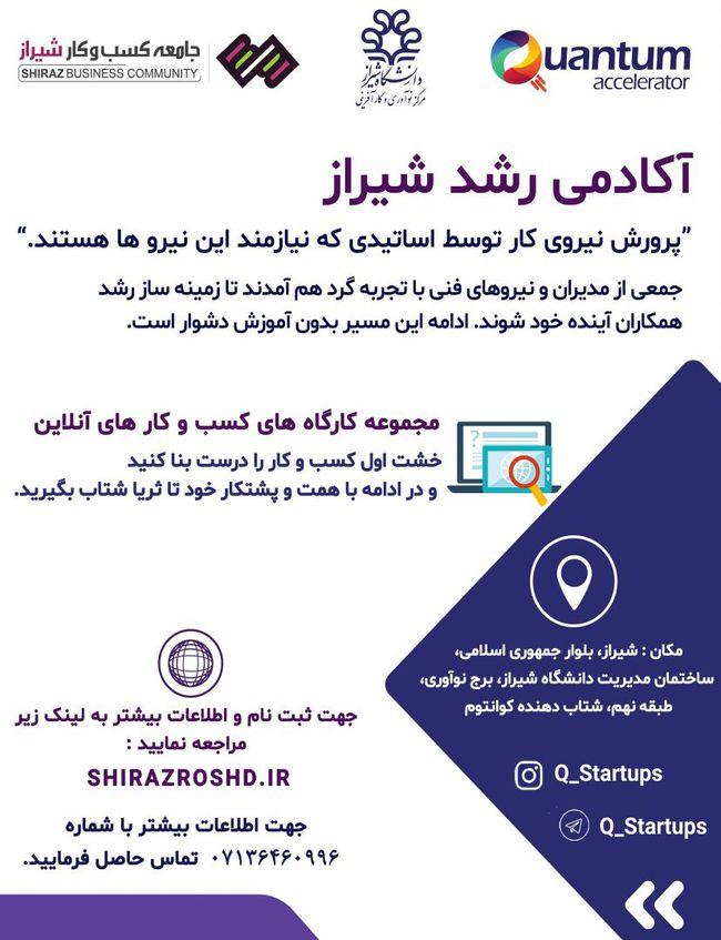 مجموعه کارگاه های جامع کسب و کار و استارتاپ در شیراز