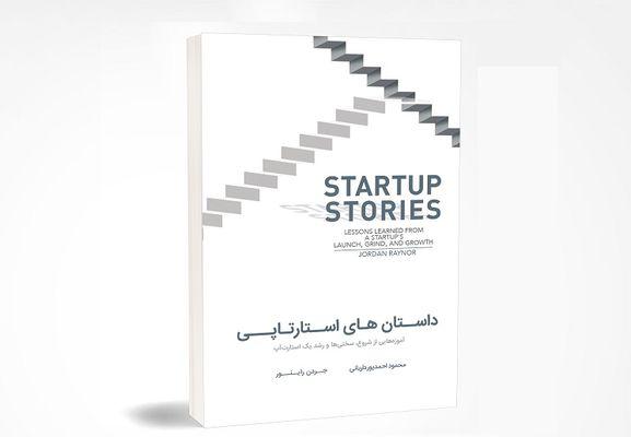 فصل دوم داستان های استارتاپی: شریک شرکت نوپایتان را هوشمندانه انتخاب کنید
