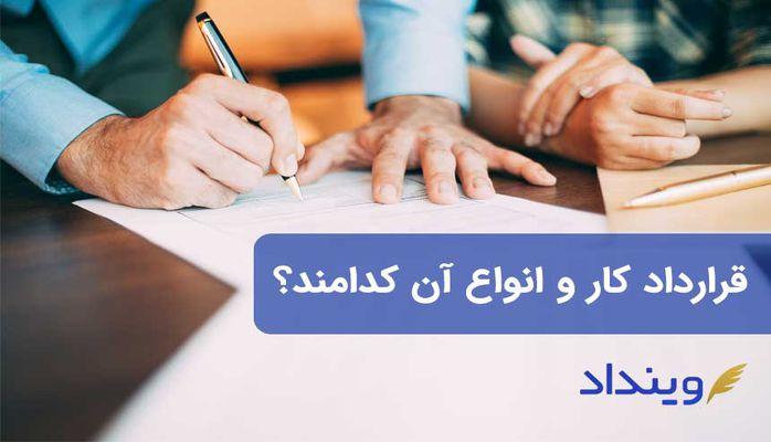 قرارداد کار و انواع آن از نظر مدت، نحوه پرداخت و بیمه کدامند؟