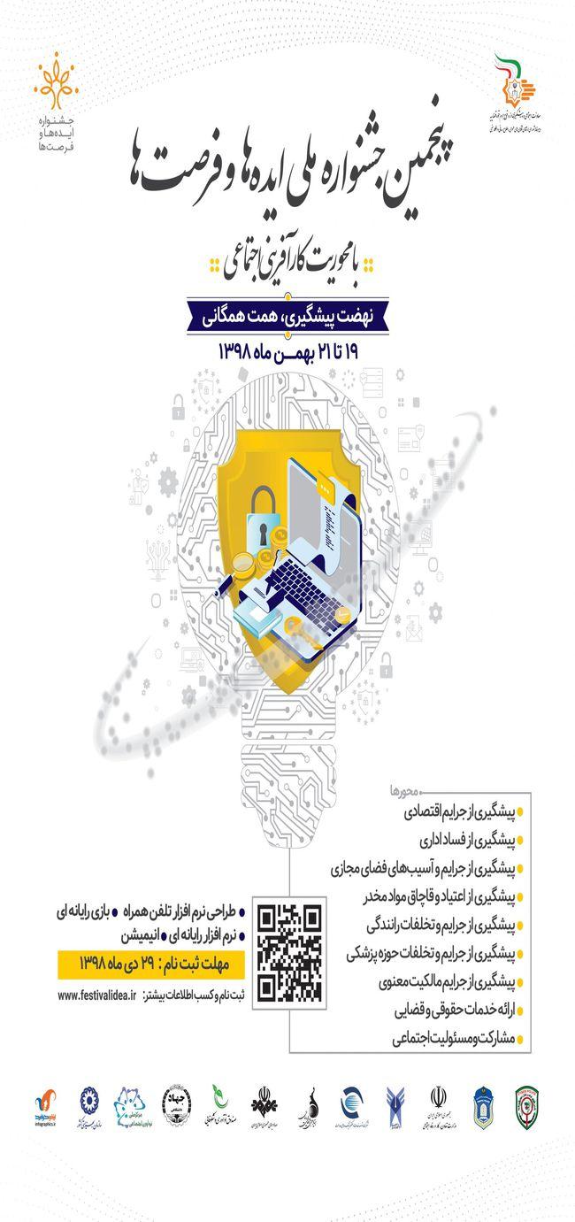 فراخوان ایده ها برای جشنواره ملی ایده ها و فرصت ها