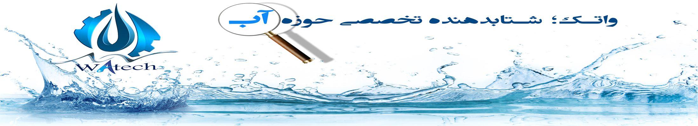 گزارشی از اولین فراخوان واتک، شتابدهنده تخصصی آب