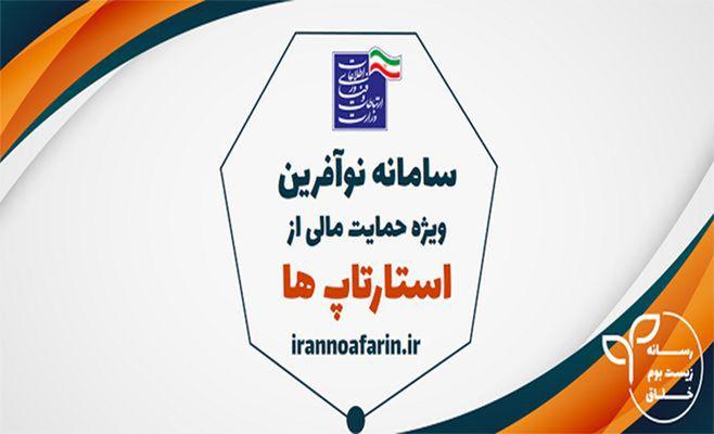 حمایت از استارتاپهای ایرانی در قالب سامانه نوآفرین صورت می گیرد