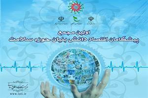 نخستین مجمع پیشگامان اقتصاد دانشبنیان در حوزه سلامت برگزار میشود
