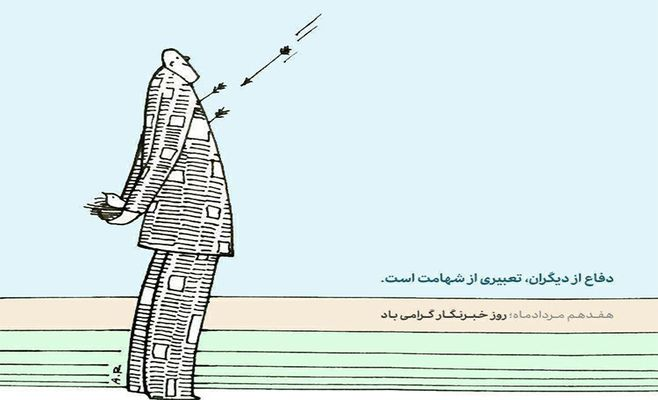 پیام تبریک دکتر سعیدی، رییس پارک علم و فناوری کردستان، به مناسبت روز خبرنگار