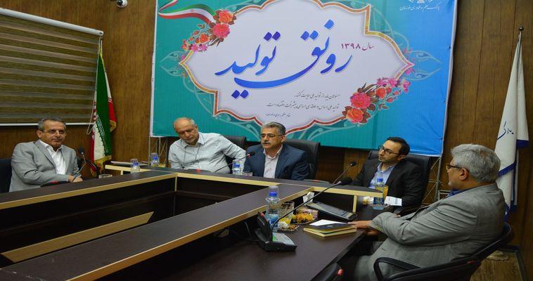 چهاردهمین نشست کمیسیون دائمی هیات امنای منطقه چهار فناوری برگزار شد