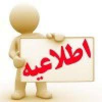 بخشنامه در خصوص اخذ مرخصی  تحصیلی دانشجویان تحصیلات تکمیلی