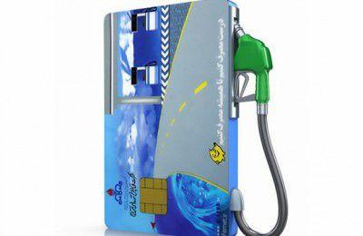 تعویق ۲ روزه الزامی شدن استفاده از کارت سوخت شخصی