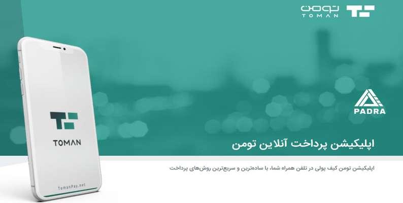 استارتآپ تومن: اقدامات سازمان تاکسیرانی مخل رقابت است