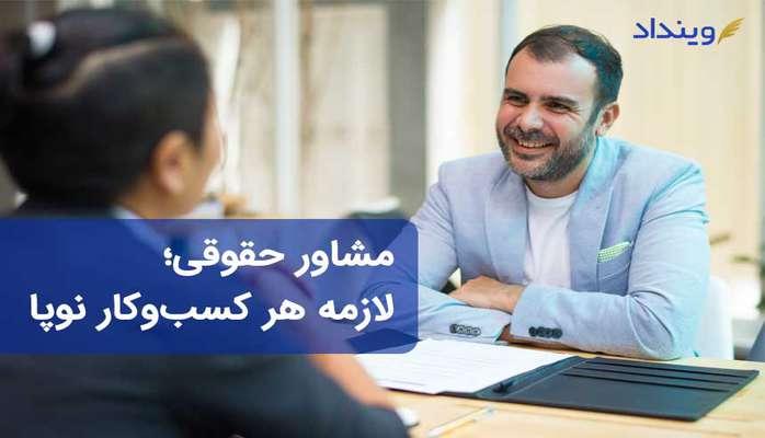 مشاور حقوقی استارتاپ لازمه هر کسب و کار نوپا