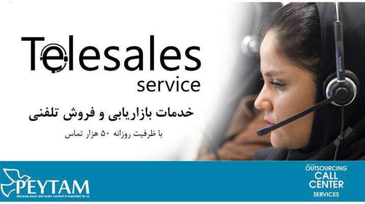 اهمیت برون سپاری فروش و بازاریابی تلفنی برای کسبوکارهای نوپا