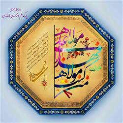 عید کمال دین،  سالروز اتمام نعمت بر شیعیان و پیروان ولایت خجسته باد