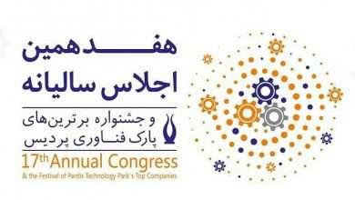 برگزاری هفدهمین اجلاس سالیانه پارک فناوری پردیس