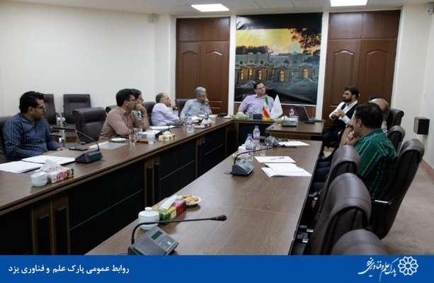 گزارش تصویری سومین جلسه شورای پذیرش پردیس فناوری پارک در دانشگاه یزد در سال ۹۸