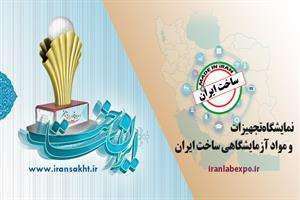 «ایرانساخت» با برگزاری«ساخت ایران» رونق میگیرد
