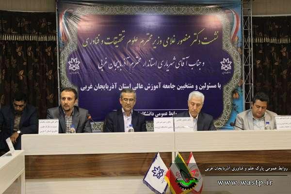 امضاء تفاهم نامه واگذاری ۱۷ هکتار از اراضی دانشگاه ارومیه به پارک علم و فناوری آذربایجان غربی