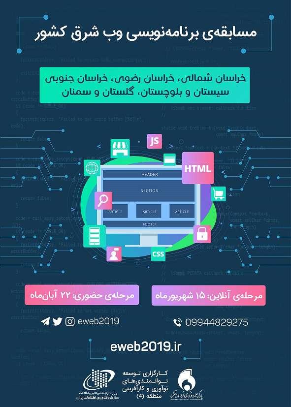 مسابقه ی برنامه نویسی وب استان های شرق کشور در شهریورماه برگزار می شود