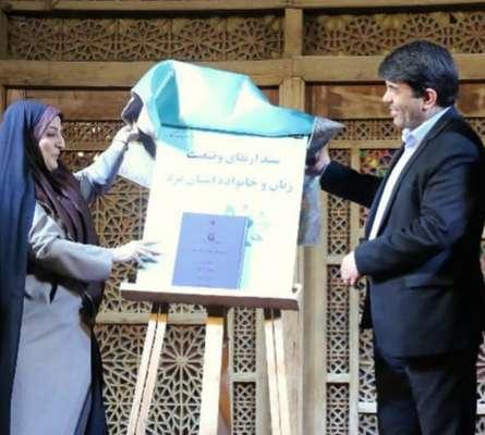 رونمایی از سند ارتقای وضعیت زنان و خانواده استان یزد