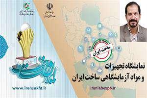 پیشرفتهترین محصولات و مواد دانشبنیان آزمایشگاهی ایران ساخت عرضه میشوند