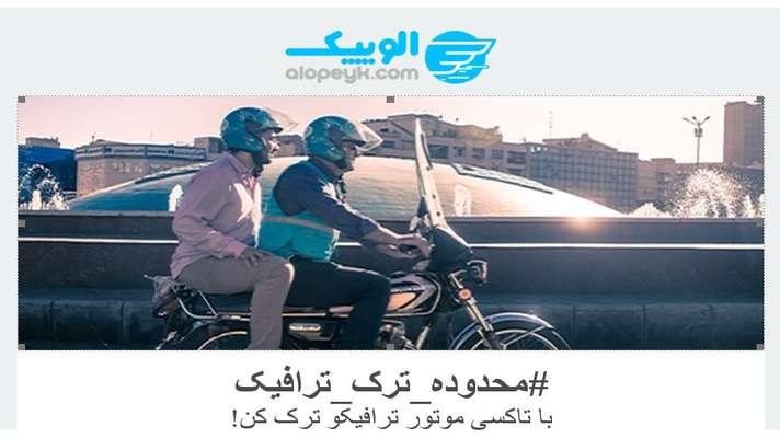 آیا تاکسی موتوری مجوز دارد؟؟!!