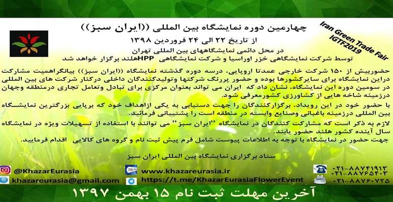 چهارمین دوره نمایشگاه بین المللی ایران سبز (I.G.T.F۲۰۱۹)