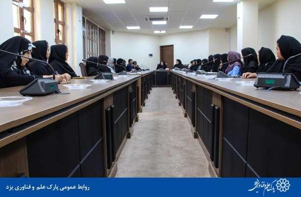 گزارش تصویری جلسه مدیر کل بانوان و خانواده استانداری یزد با بانوان کارآفرین پارک علم و فناوری یزد
