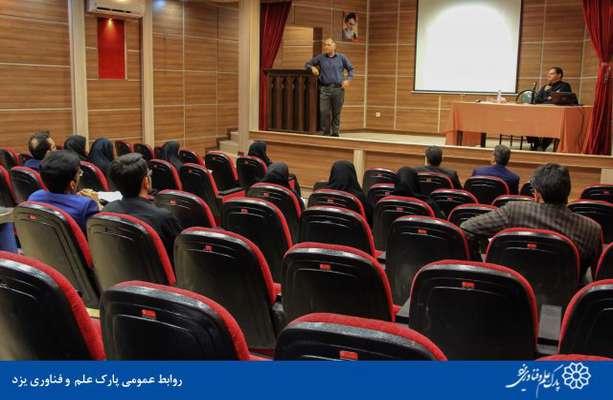 گزارش تصویری جلسه  معرفی پارک  علم و فناوری یزد به اعضای هیئت علمی دانشگاه شهید صدوقی یزد