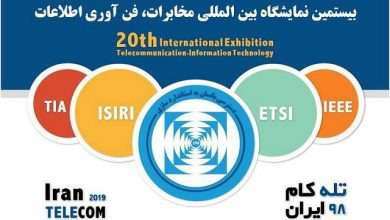 برگزاری بیستمین نمایشگاه بین المللی «تله کام»