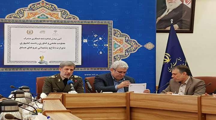 امضای تفاهم نامه همکاری مشترک معاونت علمی و فناوری با وزارت دفاع