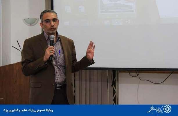 گزارش تصویری جلسه معرفی پارک علم و فناوری یزد به شرکت کنندگان کارگاه آموزشی ایده پردازی تا نوآوری