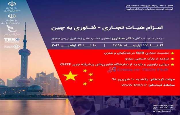 با حضور معاون علمی رییسجمهور؛ اولین نشست تجاری و فناوری شرکتهای دانشبنیان ایران و چین برگزار میشود