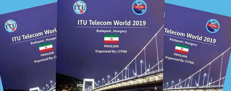 با حمایت صندوق نوآوری و شکوفایی صورت گرفت؛ شرکتهای دانش بنیان ایرانی در میان برترینهای نمایشگاه ITU مجارستان