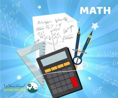 چرا باید ریاضی را آموخت؟