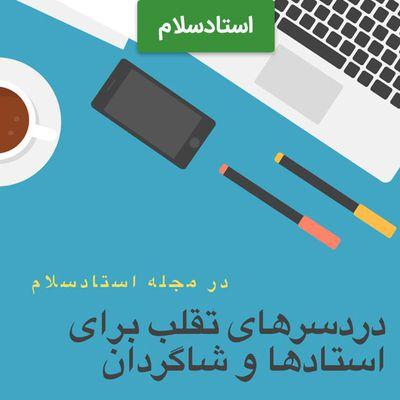 آزمون آنلاین