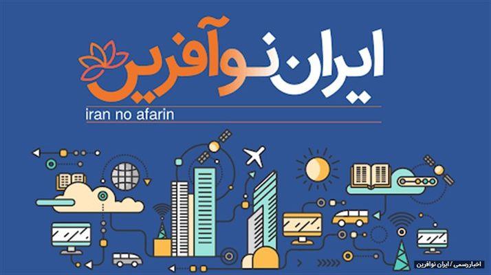گفتگو با معین شبان طرقبه درباره طرح ایران نوآفرین