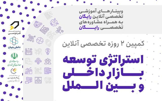 کمپین دو روزه تخصصی آنلاین «استراتژی توسعه بازار داخلی و بین المللی»