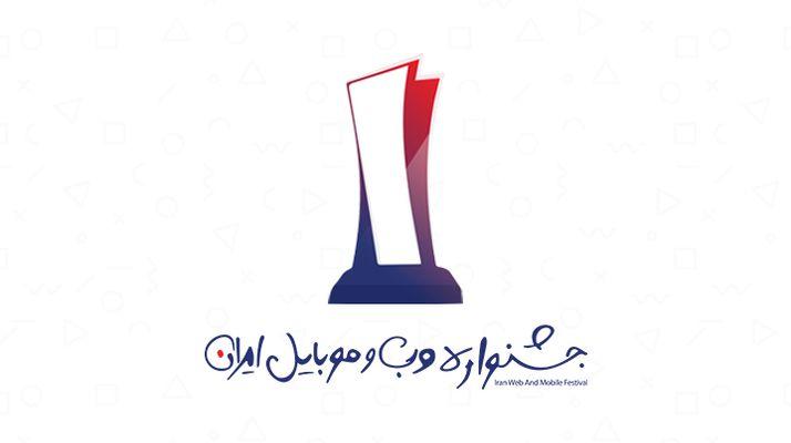 پونیشیر، بهترین شبکه اجتماعی از نگاه مردمی جشنواره وب و موبایل ایران