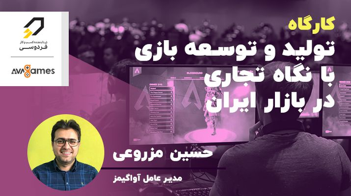 کارگاه تولید و توسعه بازی با نگاه تجاری در بازار ایران