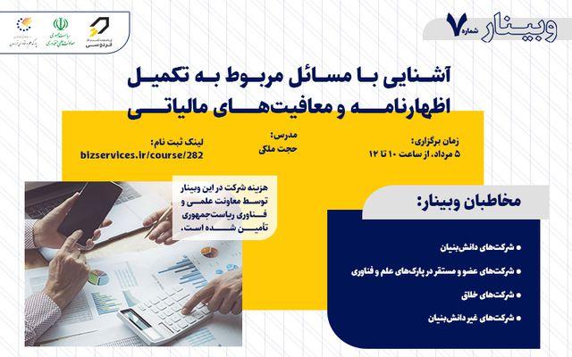 وبینار رایگان «آشنایی با مسائل مربوط به تکمیل اظهارنامه و معافیتهای مالیاتی»