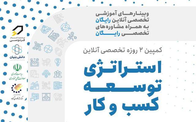 کمپین دو روزه تخصصی رایگان«استراتژی توسعه کسب و کار»