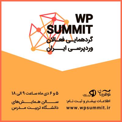 گردهمایی بزرگ فعالان حوزه وردپرسی ایران