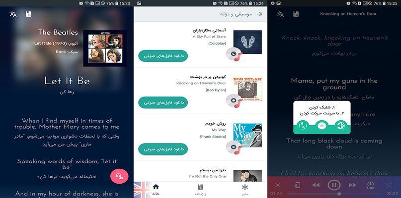 بخش موسیقی به اپلیکیشن زبان بیاموز افزوده شد