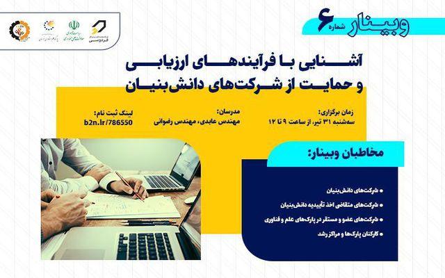 وبینار «آشنایی با فرآیندهای ارزیابی و حمایت از شرکتهای دانشبنیان»