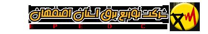 فراخوان شناسایی شرکت های مشاور داوطلب در اجرای طرح کاهش پیک بار خانگی و تجاری شرکت توزیع برق استان اصفهان