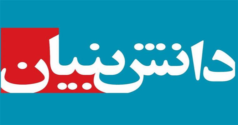 بیش از 20 شرکت دانشبنیان در استان اردبیل فعالیت میکند
